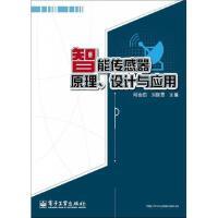 智能传感器原理设计与应用何金田、刘晓�F 电子工业出版社