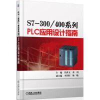 S7-300-400系列PLC应用设计指南,冯洪玉,黄河 主编,机械工业出版社【正版书】