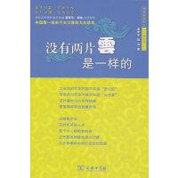 """没有两片云是一样的――中国首部关于""""云计算""""的大众读本"""