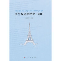法�m西思想�u�・2011