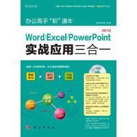 """办公高手""""职""""通车--Word/Excel/PowerPoint 2010实战应用三合一(1DVD)(给我一本书的时间"""