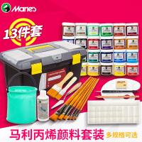 马利牌1100丙烯颜料100ml手绘墙绘套装12 18色24色颜料画笔调和液 工具齐全 实用性强 携带方便 使用安全