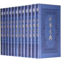 永乐大典全新校勘珍藏版古代大百科全书 皮面精装全套12卷