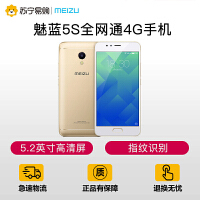 【苏宁易购】Meizu/魅族 魅蓝5S 全网通4G智能长续航手机