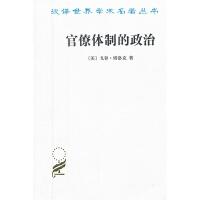 官僚体制的政治(汉译名著本) 【美】戈登・塔洛克 商务印书馆