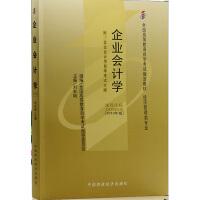 【正版】自考教材 自考 00055 企业会计学 刘东明 中国财经经济出版社2010年版