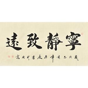 山东书法家协会会员   张厚庆137 X 68CM书法GSF0918