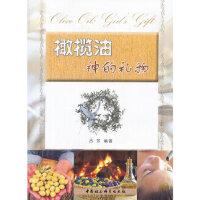 【二手旧书9成新】橄榄油神的礼物 吕芳著中国社会科学出版社 9787516127452