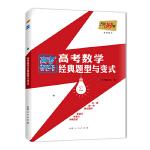 天利38套 2018高考数学经典题型与变式