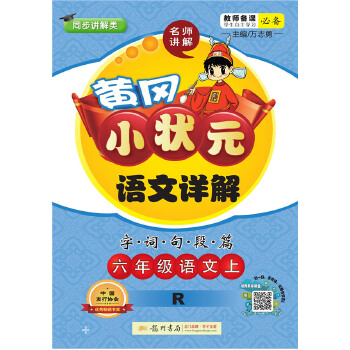 2018年秋季:黄冈小状元语文详解 六年级语文(上)R 人教版