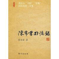 陈布雷回忆录 陈布雷 著 东方出版社 9787506035385
