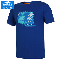 【99元两件】Topsky/远行客户外短袖速干T恤 男款夏季圆领透气运动快干衣