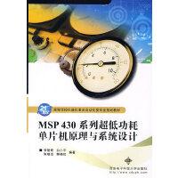 【旧书二手书8成新】MSP430系列超低功耗单片机原理与系统设计 李智奇 西安电子科技大学出版社