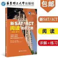 【速发】华东理工出版社 新SAT/ACT名校之路 阅读(详解+练习)丰久光 中英双语 深度剖析 分类详解 练习+解析