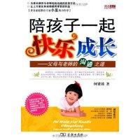 陪孩子一起快乐成长:父母与老师的沟通之道 何贤桂 商务印书馆