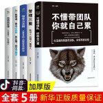 (共5册)不懂带团队你就自己累+管理三要+领导力+高情商管理+如何说员工才会听 团队说话技巧团队管理法则企业管理书籍