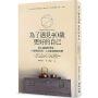 现货 为了遇见40岁更好的自己 台版 停止过度的学习 只要做对5项 人生就会开始改变 岛津良智 心理励志 繁体中文