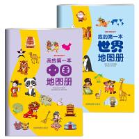 全套2册 我的本中国地图册+世界地图册 跟着小辣椒去旅行新版学生儿童使用高清旅游地理知识绘本手绘地图漫画版科普百科书籍W