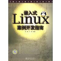 嵌入式Linux案例开发指南