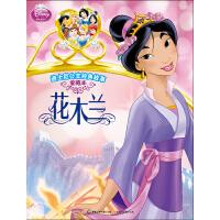 迪士尼公主经典故事・爱藏本・花木兰