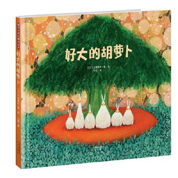 暖房子国际精选绘本:好大的胡萝卜 博洛尼亚书展获奖插画家刀根里衣代表作,赋予内心温暖的力量!