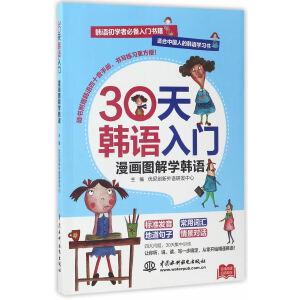 30天韩语入门,漫画图解学韩语