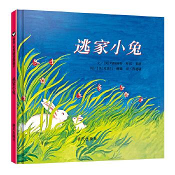 信谊世界精选图画书·逃家小兔