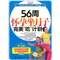 【二手书8成新】56周怀孕坐月子吃计划(赠别册-宝宝树 赵天卫 中国纺织出版社
