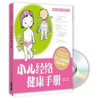 【正版二手书9成新左右】小儿经络健康手册(附 黄海涛著 成都时代出版社