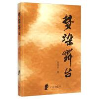 【二手书8成新】梦染舞台 蔡体良 宁波出版社