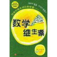 【二手旧书9成新】数学维生素(韩)朴京美 中信出版社9787508605098