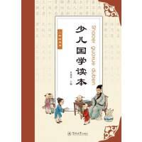 少儿国学读本(二年级)