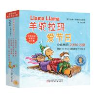 森林鱼童书:羊驼拉玛爱节日(纸板书4册)(中英双语,宝宝情商启蒙,品格培养。)