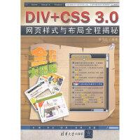 【旧书二手书8成新】DIV+CSS 3.0网页样式与布局全程揭秘 畅利红 清华大学出版社 9787