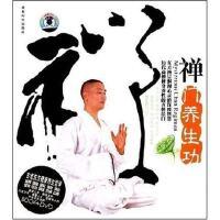中映良品 禅门养生功(书 DVD)