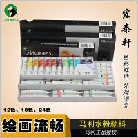 正品马利水粉画颜料12ML 73系列12/18/24/36色广告画颜料套装包邮