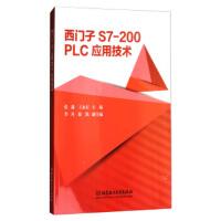 【二手书8成新】西门子S7-200PLC应用技术 张淼,王永东,李丹,徐凯 北京理工大学出版社