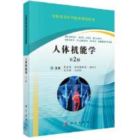 【旧书二手书8成新】人体机能学(第2版) 张建龙 等 9787030538741 科学出版社【正版现货速发】