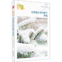 9787538757750 我的青春我的梦:(冬)白衣美少年只是个传说(品读全国中学生校园作文精品,练就写作能力) 时