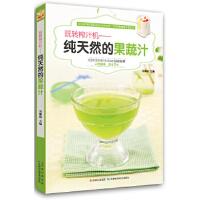 玩转榨汁机:纯天然的果蔬汁