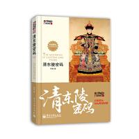 清东陵密码(含DVD光盘1张)