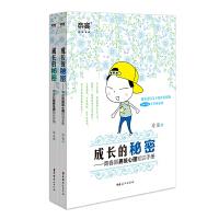 成长的秘密(男孩版套装):青春期男孩生理知识手册+青春期男孩心理知识手册[精选套装]