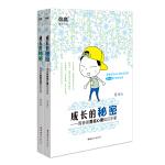 成长的秘密(男孩版套装):青春期男孩生理知识手册+青春期男孩心理知识手册