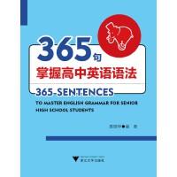 365句掌握高中英语语法