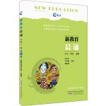 新教育晨诵:小学一年级・上册