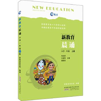 《新教育晨诵:小学一上册年级》(朱永新许新日程表小学生周末图片