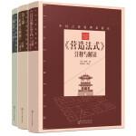 中国古建筑典籍解读:营造法式,清工部工程做法则例,园冶(套装3册)