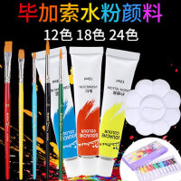 晨光毕加索水粉水彩颜料套装12色18色24色初学者儿童小学生用初学者套装画笔颜彩工具套装颜料绘画涂鸦组合