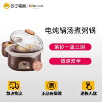 【苏宁易购】Bear/小熊 DDZ-1062*电炖锅汤煮粥锅自动燕窝隔水电炖盅