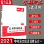 2020版一本初中语文阅读训练五合一 中考语文阅读理解专项答题技巧中考必刷题中考学生课外练习复习资料湖